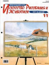 Журнал Искусство рисования и живописи No11-20