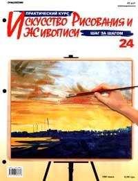 Журнал Искусство рисования и живописи No21-44