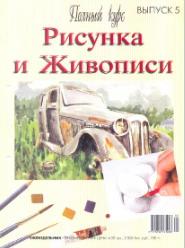 Полный курс рисунка и живописи Выпуски с 10 по 19
