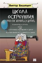 Рецензия на книгу Виктора Биллевича «Школа остроумия»